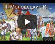 III Молодецкие игры древнерусских племён